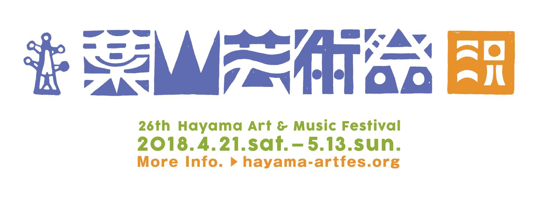 HAF2018-logoA